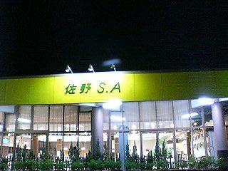 佐野SA.JPG