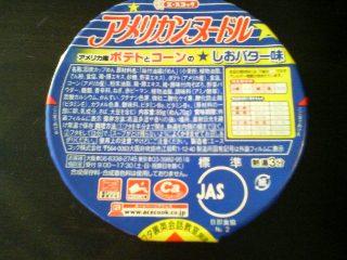 americannu-dorusio1.JPG