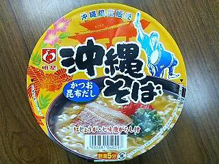 沖縄そば1.JPG