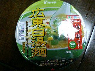 広東白湯麺1.JPG