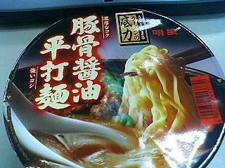 豚骨醤油平打麺1.JPG