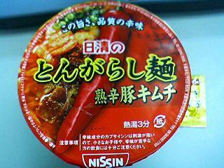 日清のとんがらし麺1.JPG