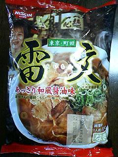 日清食品雷文1.JPG