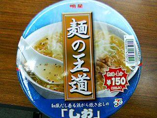 明星食品麺の王道塩1.JPG