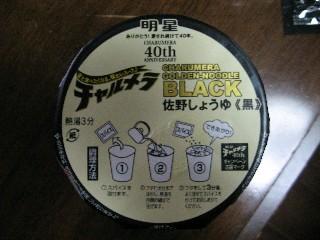チャルメラブラック醤油味黒1.JPG
