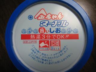 金ちゃんヌードル塩1.JPG