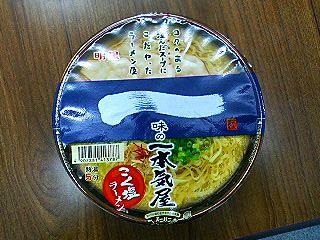 味の一本気コク塩ラーメン1.JPG