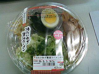 冷たいねぎ醤油ラーメン1.JPG