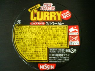 cupnoodlespicycurry1.JPG
