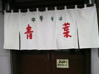 hachioujiaoba2.JPG