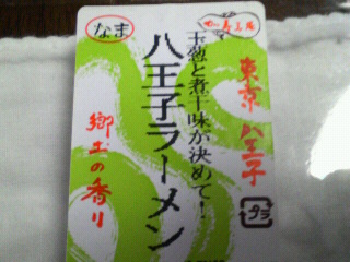 hachioujira-men2.JPG