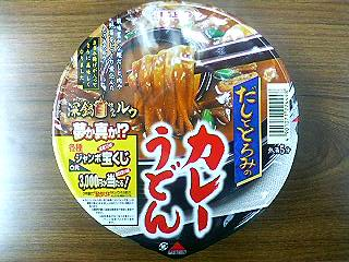 kare-udon1.JPG