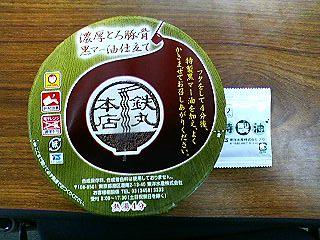 marutyantetumaruhontenkuroma-yu1.JPG