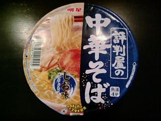 myojohyoubanyasio1.jpg