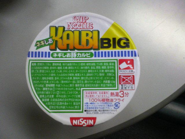nigiaiokrubi1.JPG
