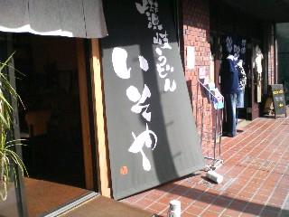 sanukiudonisoya2.JPG